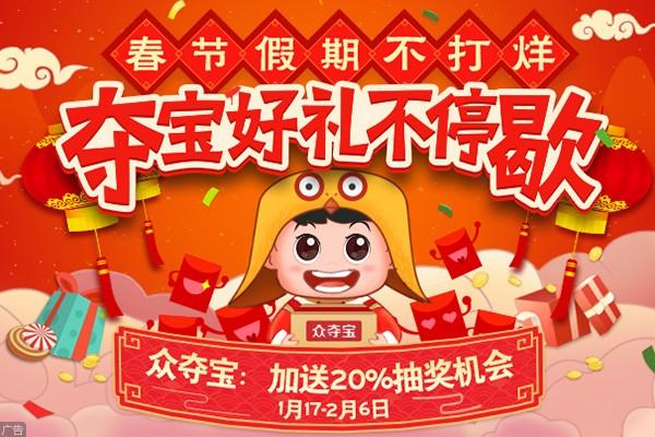 众夺宝春节