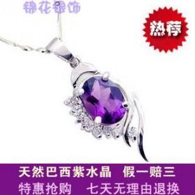 紫色恋人 纯天然紫水晶 925纯银吊坠项链 品牌深紫