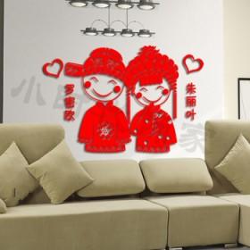 婚房3D亚克力水晶立体墙贴