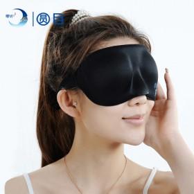 3D立体眼罩助睡眠遮光透气护眼罩