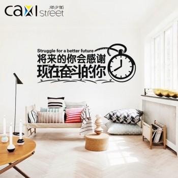 公司企业文化墙贴纸学校教室班级办公室背景布置励志