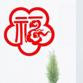 2016猴年喜庆新年元旦春节墙贴画商场店铺橱窗玻璃
