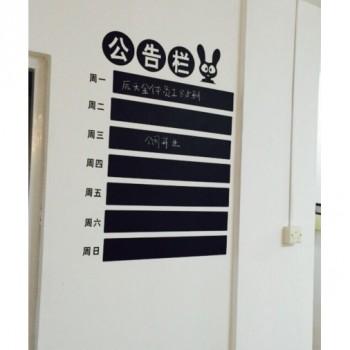 【包邮】 公告栏通知栏记事栏贴纸办公室公司学校教室班级装饰布