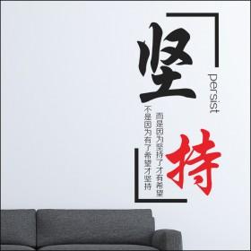 创意公司办公室贴画学校教室班级寝室背景布置励志团队