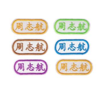 【包邮】 幼儿园可缝宝宝名字贴布贴姓名贴名字绣条缝刺绣儿童免