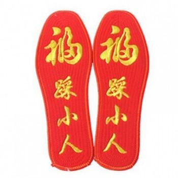 【包邮】 本命年红鞋垫踩小人走鸿运