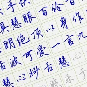 成人学生行书凹槽字帖送褪色笔芯