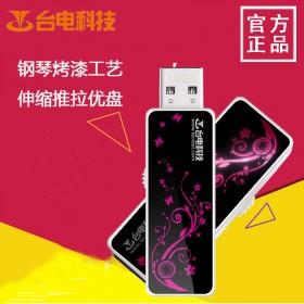 台电幻彩极速U盘 16G 优盘 可爱创意伸缩