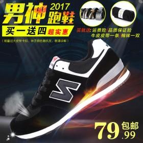 买一送四秋冬季男士休闲鞋旅游跑步鞋低帮鞋男鞋运动鞋