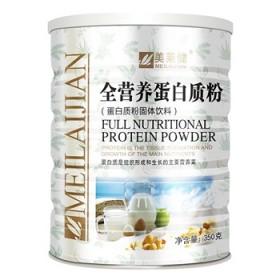 【日期最新】全营养蛋白质粉 好喝美味可口
