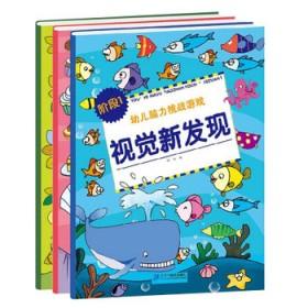 3册儿童3-6岁脑力挑战游戏捉迷藏走迷宫智力连线