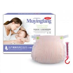 母婴坊产妇专用纱布卫生巾计量型3片装