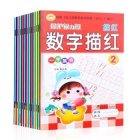 12册拼音汉字数字笔画笔顺部首英语描红儿园学必备