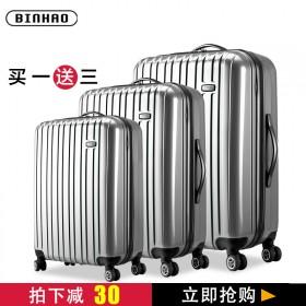 【24寸】宾豪拉杆箱纯PC旅行箱密码箱登机箱行李箱