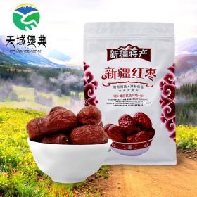 天域煲典特级新货大枣平均4.5-5.2cm红枣骏枣