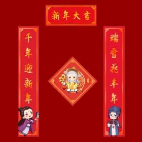 开封奇谈卡通创意新年对联福字春联