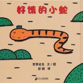 包邮正版 好饿的小蛇 宫西达也经典作品幼儿童书籍绘