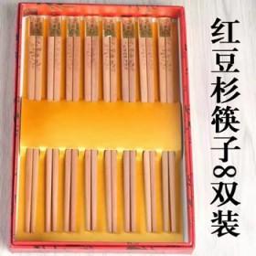 纯天然保健红豆杉筷子2套16双