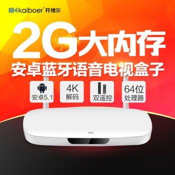 开博尔X3安卓网络机顶盒 2G内存语音遥控盒子
