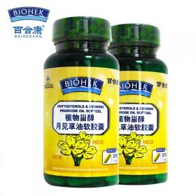 植物甾醇月见草油软胶囊2瓶装 降血脂 女性健康