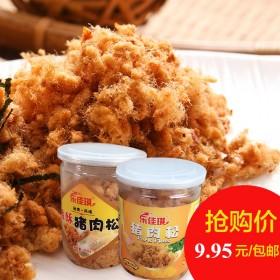 猪肉松138g 猪肉酥罐装零食 儿童海苔手工肉松