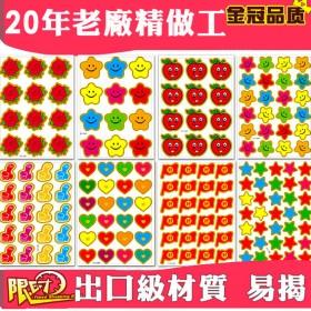 【210张】儿童奖励贴纸贴画幼儿园表扬卡小红花笑脸