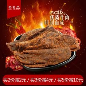 牛肉片五香味沙嗲味 特产零食小吃100g x 2袋
