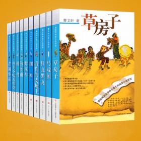 曹文轩纯美小说系列全套10册