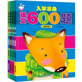儿童语文学600字全4册