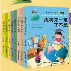 全8册影响孩子一生的故事