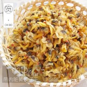 丹东特产带内脏大黄蚬子干250g x 2袋
