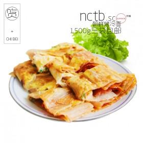 正宗韩国烤冷面特色小吃1500g