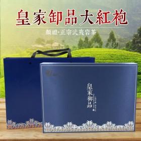 大红袍茶叶 正宗武夷山岩茶醇香型特级品牌礼盒装
