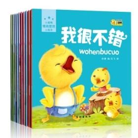 10册小脚鸭情商管理0-3岁幼儿故事书亲子读物书籍