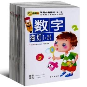 小脚鸭学前必备描红15本幼儿加减法汉字练习幼儿园描