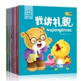 10册小脚鸭行为管理0-3岁幼儿故事书亲子读物书籍