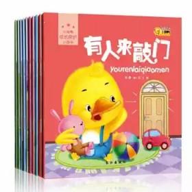 10册小脚鸭成长保护0-3岁幼儿故事书亲子读物书籍