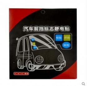 汽车静电贴保险贴汽车标志贴车辆保险环保标志贴膜车贴