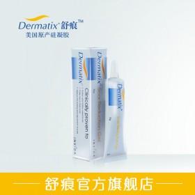 【舒痕官方旗舰店】 Dermatix舒痕硅凝胶祛疤