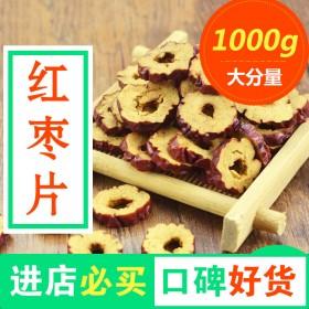 红枣干 即食枣片酥脆泡茶 羌特灰枣干 1000g