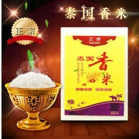 泰国茉莉香米进口大米香米新米5斤抽真空米砖