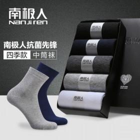 NanJiren/南极人袜子男 棉袜四季商务休闲中