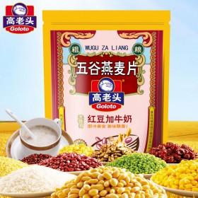 400g红豆加牛奶麦片五谷杂粮10小包