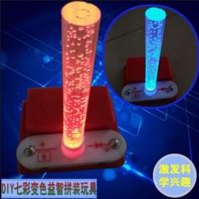 DIY电子积木七彩变色益智光纤柱带电源盒