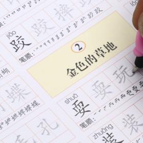 三年级上册下册同步字帖人教新版语文写字帖本楷书
