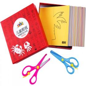儿童手工剪纸书玩具