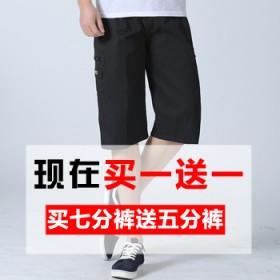 【买一送一】男士松紧腰工装七分裤