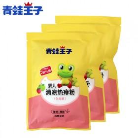 【3包】青蛙王子婴儿清凉热痱粉痱子粉