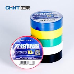 正泰绝缘胶布电工电气配件阻燃耐高温胶带PVC防火