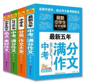 中学生作文宝典4册